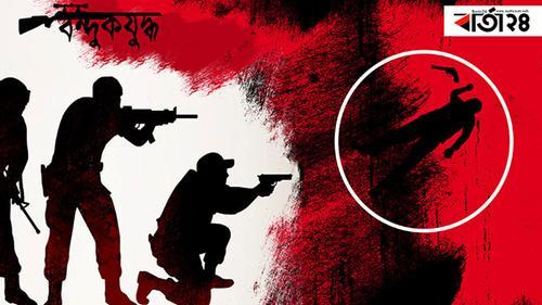 ময়মনসিংহে 'বন্দুকযুদ্ধে' ১৫ মামলার আসামি নিহত