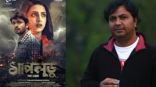'সাপলুডু' সবাই পছন্দ করলে সিকুয়েল আসবে: দোদুল