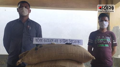 আক্কেলপুরে ওএমএসের চালসহ আ'লীগ নেতা ও তার শ্যালক আটক