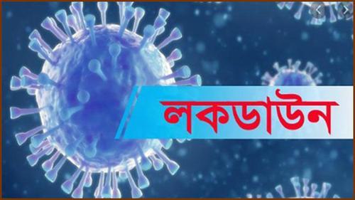 বদরগঞ্জ উপজেলা লকডাউন