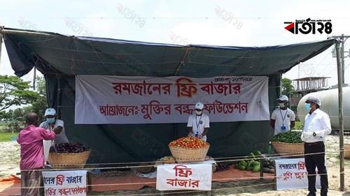 রমজানে দরিদ্রদের খাদ্য সহায়তা দিতে 'ফ্রি বাজার'