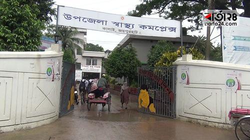 জয়পুরহাটে উপজেলা স্বাস্থ্য কমপ্লেক্স লকডাউন
