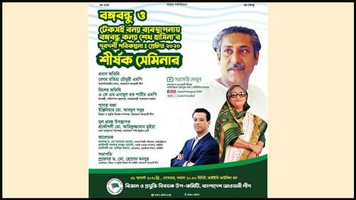 Seminar on sustainable flood management will be held in the capital