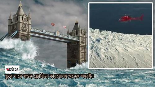 'Brunt Ice Self' crack might cause submersion of London-Florida- Cairo
