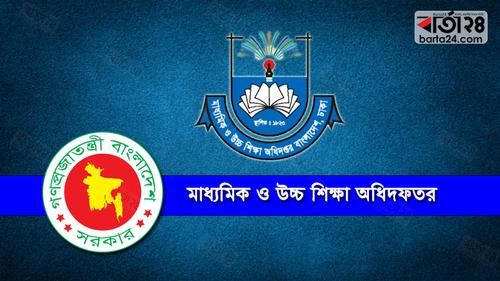Admission through lottery in government schools suspended