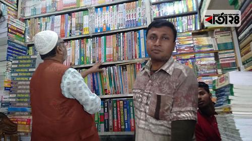 ঘুষের বিনিময়ে স্কুল-মাদ্রাসায় নিষিদ্ধ গাইড বই