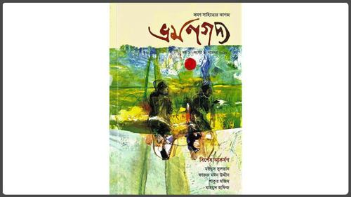 মুজিববর্ষে ভ্রমণগদ্য'র নতুন সংখ্যা, শনিবার পাঠ উন্মোচন