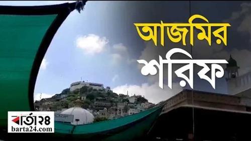 আজমির শরিফ: উপমহাদেশের আধ্যাত্মিক কেন্দ্র