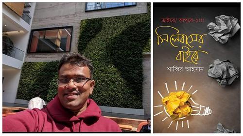 শাব্বির আহসানের বই 'সিলেবাসের বাইরে'