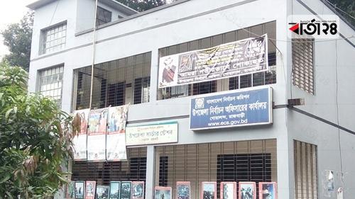 গোয়ালন্দ উপজেলা পরিষদের উপনির্বাচন ২৯ মার্চ