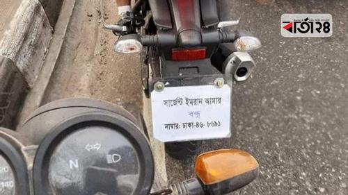 নম্বর প্লেটে 'সার্জেন্ট ইমরান আমার বন্ধু' লেখা চালক অনুতপ্ত!