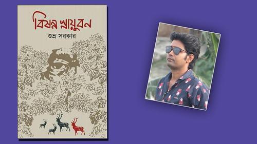 শুভ্র সরকারের প্রথম কবিতার বই 'বিষণ্ণ স্নায়ুবন'