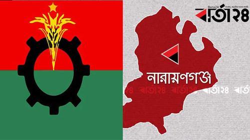 নারায়ণগঞ্জ জেলা বিএনপির কমিটি বিলুপ্ত