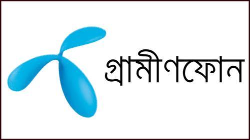 রোববার বিটিআরসিকে ১০০০ কোটি টাকা দেবে গ্রামীণফোন