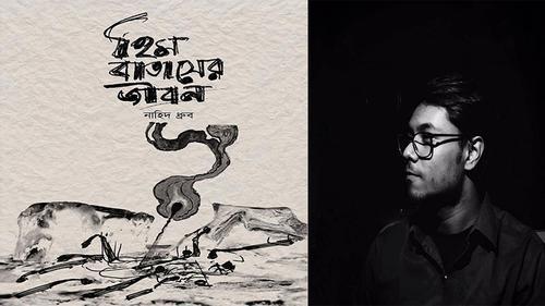 মেলায় এসেছে নাহিদ ধ্রুব'র প্রথম গল্পগ্রন্থ 'হিম বাতাসের জীবন'