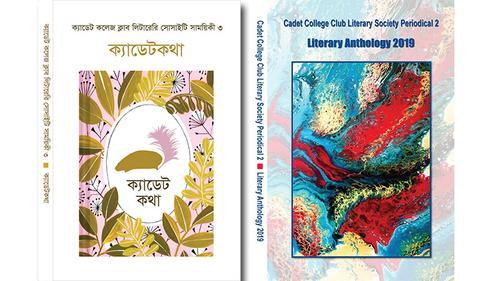 মাতৃভাষা দিবসে ক্যাডেট কলেজ ক্লাব লিট-সোসাইটির দুটি প্রকাশনা