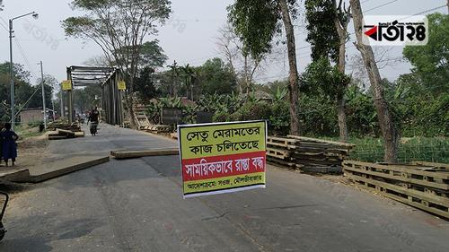 কমলগঞ্জে বেইলি সেতু মেরামত, চলাচলে ভোগান্তি
