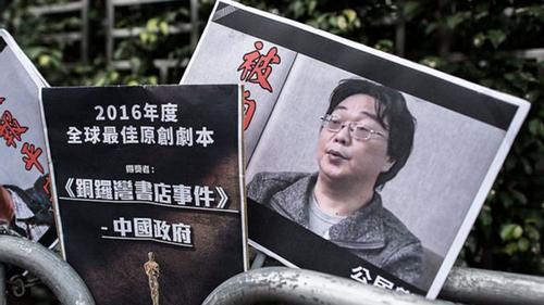 চীনে হংকংয়ের এক প্রকাশকের ১০ বছরের জেল