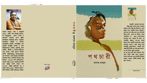 বইমেলায় তালাত মাহমুদের 'পথচারী'