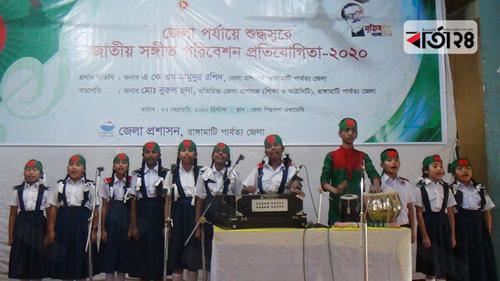 রাঙামাটিতে শুদ্ধ সুরে জাতীয় সংগীত প্রতিযোগিতা