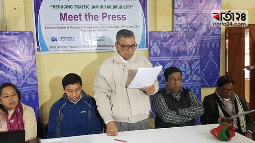'যানজট মুক্ত ফরিদপুর শহর' গড়তে রাসিনের সংবাদ সম্মেলন