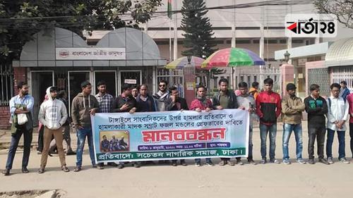 টাঙ্গাইলে সাংবাদিকদের ওপর হামলা: প্রতিবাদে শাহবাগে মানববন্ধন
