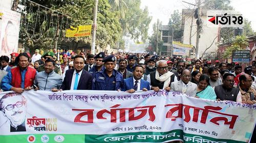Celebration of Countdown of Mujib Borsho is going on in Faridpur