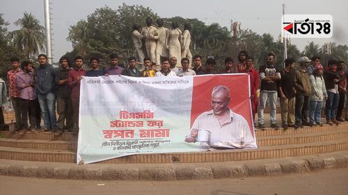 'স্বপন মামা'র জন্য মাঠে নেমেছে ঢাবি শিক্ষার্থীরা