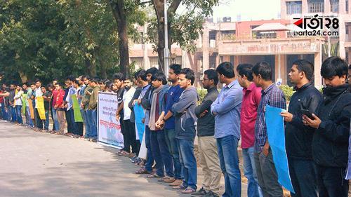 ঢাকা সিটি নির্বাচন: ভোটগ্রহণের তারিখ পরিবর্তনে জাবিতে বিক্ষোভ