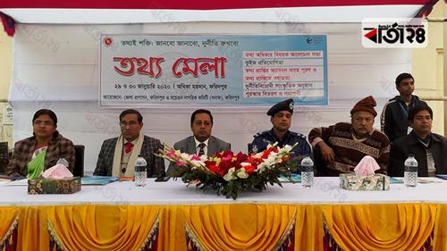 Two day information fair begins in Faridpur