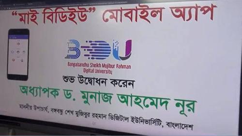 'My BDU' mobile app inaugurated in Bangabandhu Digital University