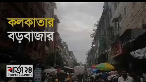 খাওয়ার, কেনাকাটার স্বর্গরাজ্য কলকাতার বড়বাজার
