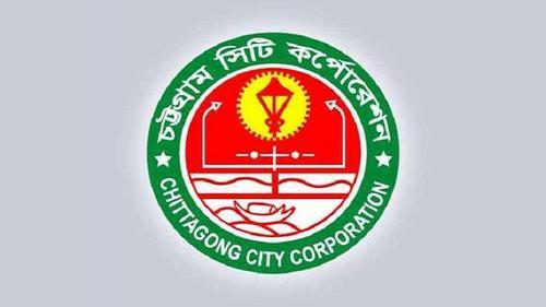 চট্টগ্রাম সিটি কর্পোরেশনে চাকরি