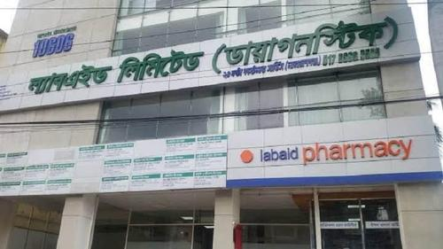 Allegations of fraud against Naryanganj LabAid hospital