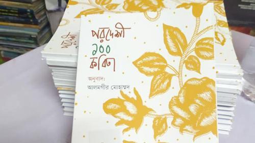 করোনাকালে ১০০ ভিনদেশি কবিতার অনুবাদগ্রন্থ