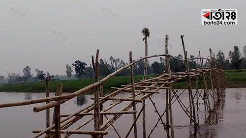 নেই ব্রিজ, অর্থাভাবে বন্ধ সাঁকো নির্মাণকাজ