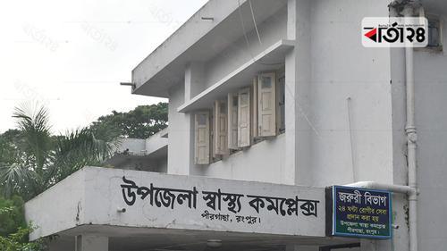 পীরগাছায় উপজেলা স্বাস্থ্য কর্মকর্তা করোনায় আক্রান্ত