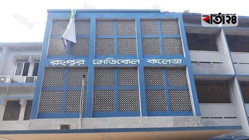 রংপুরে চিকিৎসক-পুলিশসহ ২৫ জনের করোনা শনাক্ত
