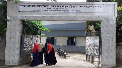 শিক্ষক সংকটে পরশুরাম সরকারি কলেজ, বিপাকে শিক্ষার্থীরা