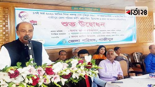 মুজিব বর্ষে গাজীপুর জেলা পরিষদের বিভিন্ন প্রতিযোগিতা