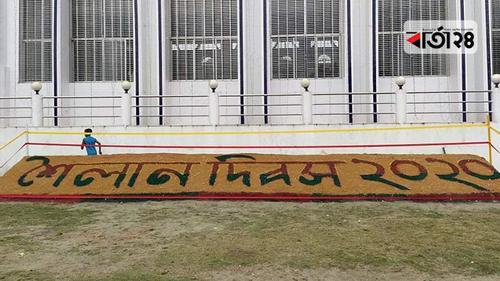 আজব গ্রাম 'শৈলান'