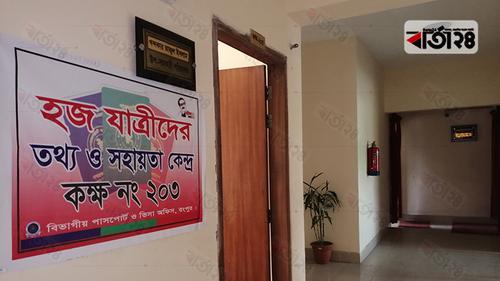 রংপুর পাসপোর্ট অফিসে হজযাত্রীদের জন্য আলাদা বুথ