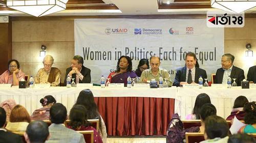 রাজনীতিতে নারীদের সহাবস্থানে একমত সব রাজনৈতিক দল