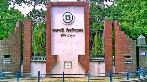 মুজিববর্ষে রাবিতে 'বঙ্গবন্ধু কমপ্লেক্স' নির্মিত
