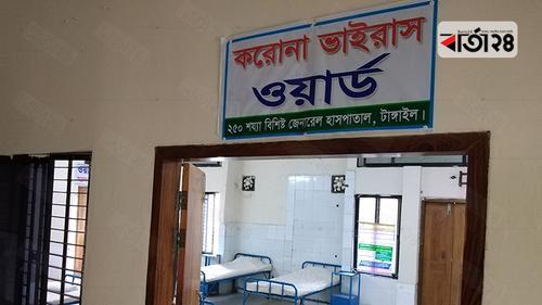 টাঙ্গাইলে আইসোলেশন ইউনিটে নেই প্রশিক্ষিত চিকিৎসক