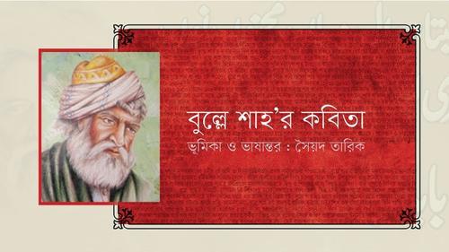 বুল্লে শাহ'র কবিতা