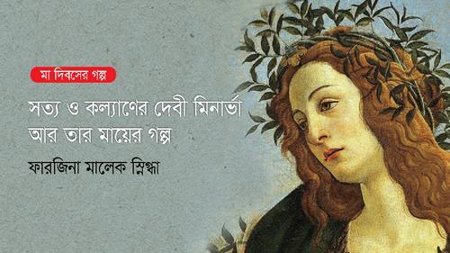 সত্য ও কল্যাণের দেবী মিনার্ভা আর তার মায়ের গল্প