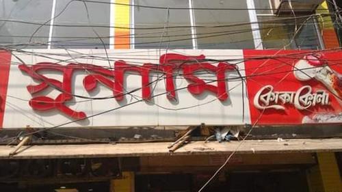জিগাতলায় সুনামি রেস্টুরেন্টকে লাখ টাকা জরিমানা