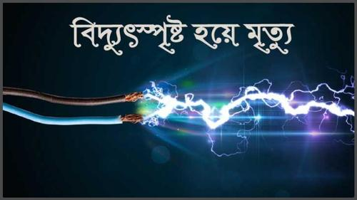 সাদুল্লাপুরে বিদ্যুৎস্পৃষ্টে অটোবাইক চালকের মৃত্যু