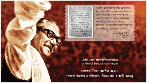 ছাড়পত্র পেলো 'বঙ্গবন্ধুর রাজনৈতিক জীবন ও বাংলাদেশের অভ্যুদ্বয়'